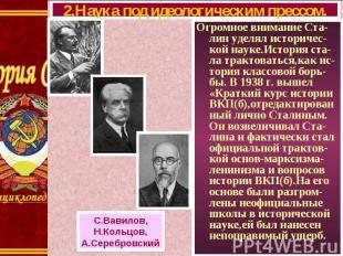 Огромное внимание Ста-лин уделял историчес-кой науке.История ста-ла трактоваться