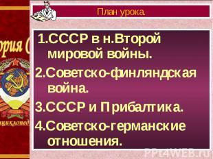 1.СССР в н.Второй мировой войны. 1.СССР в н.Второй мировой войны. 2.Советско-фин