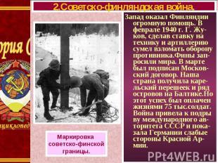 Запад оказал Финляндии огромную помощь. В феврале 1940 г. Г. Жу-ков, сделав став