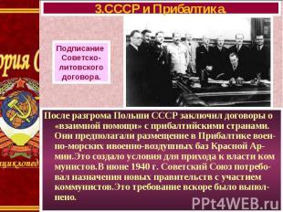 После разгрома Польши СССР заключил договоры о «взаимной помощи» с прибалтийским