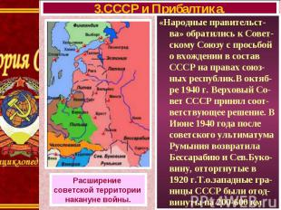 «Народные правительст-ва» обратились к Совет-скому Союзу с просьбой о вхождении