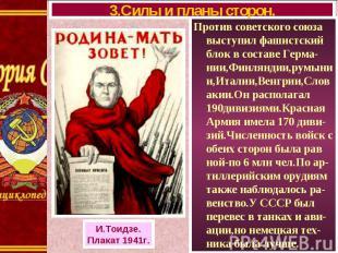 Против советского союза выступил фашистский блок в составе Герма-нии,Финляндии,р