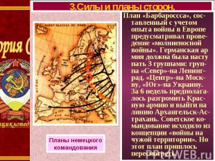 План «Барбароссса», сос-тавленный с учетом опыта войны в Европе предусматривал п