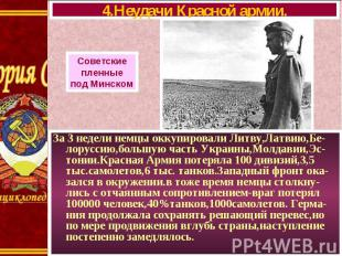 За 3 недели немцы оккупировали Литву,Латвию,Бе-лоруссию,большую часть Украины,Мо