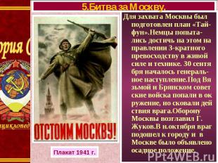 Для захвата Москвы был подготовлен план «Тай-фун».Немцы попыта-лись достичь на э