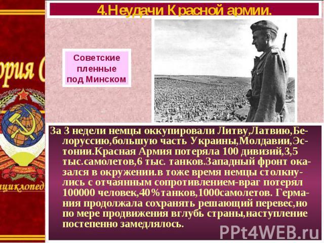 За 3 недели немцы оккупировали Литву,Латвию,Бе-лоруссию,большую часть Украины,Молдавии,Эс-тонии.Красная Армия потеряла 100 дивизий,3,5 тыс.самолетов,6 тыс. танков.Западный фронт ока-зался в окружении.в тоже время немцы столкну-лись с отчаянным сопро…