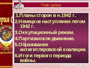 1.Планы сторон в н.1942 г. 1.Планы сторон в н.1942 г. 2.Немецкое наступление лет