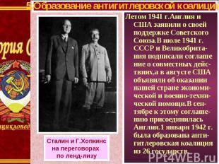 Летом 1941 г.Англия и США заявили о своей поддержке Советского Союза.В июле 1941