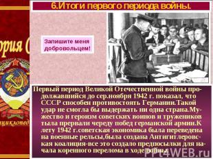 Первый период Великой Отечественной войны про-должавшийся до сер.ноября 1942 г.