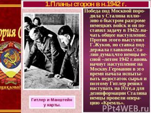 Победа под Москвой поро-дила у Сталина иллю-зию о быстром разгроме немецких войс