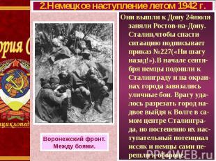 Они вышли к Дону 24июля заняли Ростов-на-Дону. Сталин,чтобы спасти ситаацию подп