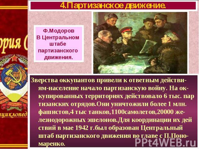Зверства оккупантов привели к ответным действи-ям-население начало партизанскую войну. На ок-купированных территориях действовало 6 тыс. пар тизанских отрядов.Они уничтожили более 1 млн. фашистов,4 тыс танков,1100самолетов,20000 же-лезнодорожных эше…