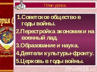 1.Советское общество в годы войны. 1.Советское общество в годы войны. 2.Перестро
