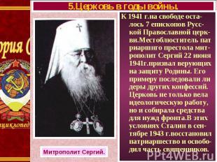 К 1941 г.на свободе оста-лось 7 епископов Русс- кой Православной церк-ви.Местобл