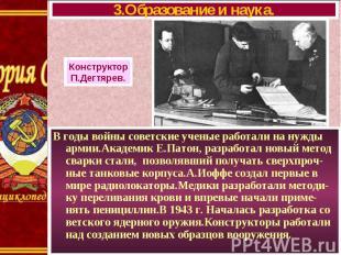 В годы войны советские ученые работали на нужды армии.Академик Е.Патон, разработ