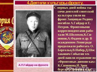 С первых дней войны ты-сячи деятелей советской культуры ушли на фронт.Защищая Ро