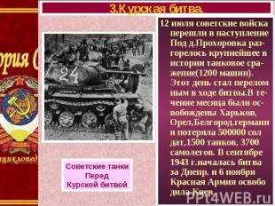 12 июля советские войска перешли в наступление Под д.Прохоровка раз-горелось кру