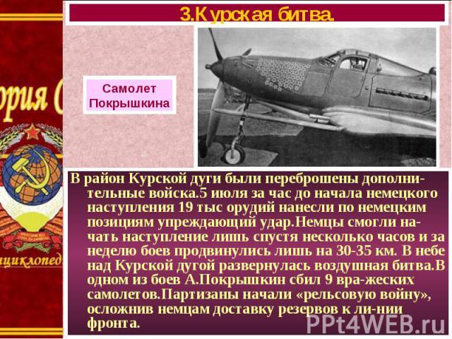 В район Курской дуги были переброшены дополни-тельные войска.5 июля за час до начала немецкого наступления 19 тыс орудий нанесли по немецким позициям упреждающий удар.Немцы смогли на-чать наступление лишь спустя несколько часов и за неделю боев прод…