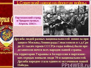Дружба людей разных национальностей помогла при защите Москвы,Ленинграда,Севасто