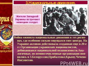 Война оживила национальные движения в тех регио-нах, где особенно сильно ощущалс