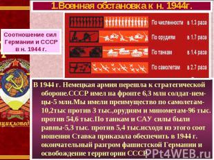 В 1944 г. Немецкая армия перешла к стратегической обороне.СССР имел на фронте 6,