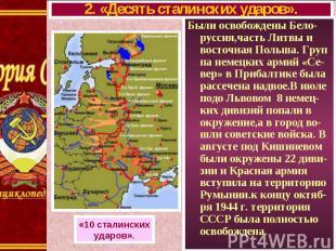 Были освобождены Бело-руссия,часть Литвы и восточная Польша. Груп па немецких ар