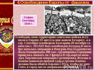 Освободив свою территорию советские войска всту-пили в Европу.31 августа они зан