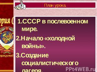1.СССР в послевоенном мире. 1.СССР в послевоенном мире. 2.Начало «холодной войны