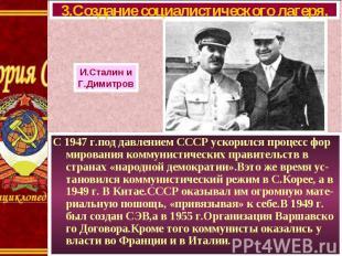 С 1947 г.под давлением СССР ускорился процесс фор мирования коммунистических пра