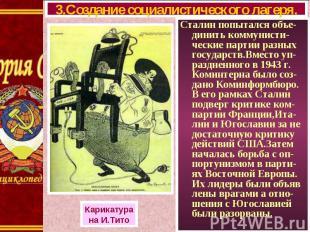 Сталин попытался объе-динить коммунисти-ческие партии разных государств.Вместо у
