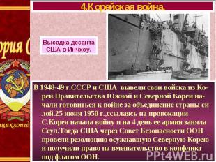 В 1948-49 г.СССР и США вывели свои войска из Ко-реи.Правительства Южной и Северн