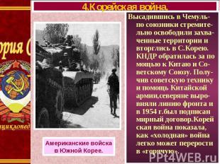 Высадившись в Чемуль-по союзники стремите-льно освободили захва-ченные территори