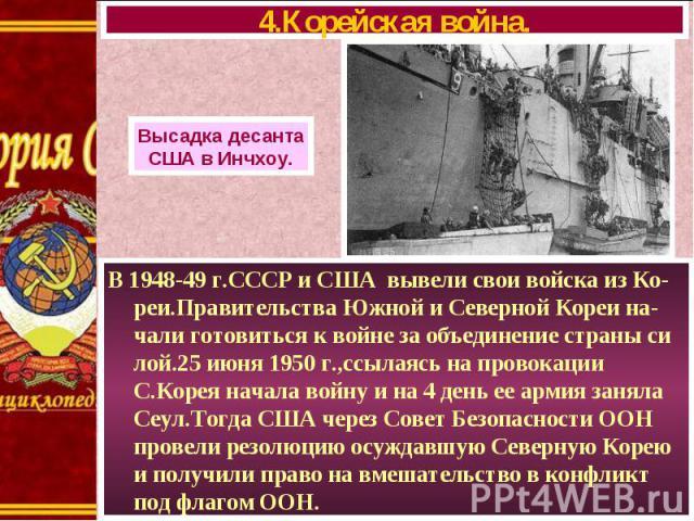В 1948-49 г.СССР и США вывели свои войска из Ко-реи.Правительства Южной и Северной Кореи на-чали готовиться к войне за объединение страны си лой.25 июня 1950 г.,ссылаясь на провокации С.Корея начала войну и на 4 день ее армия заняла Сеул.Тогда США ч…