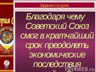 Благодаря чему Советский Союз смог в кратчайший срок преодолеть экономические по