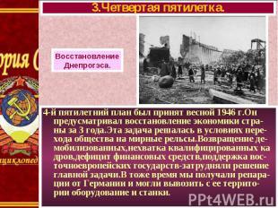 4-й пятилетний план был принят весной 1946 г.Он предусматривал восстановление эк