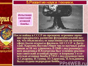 После войны в СССР по-прежнему огромное значе-ние придавалось развитию фундамент