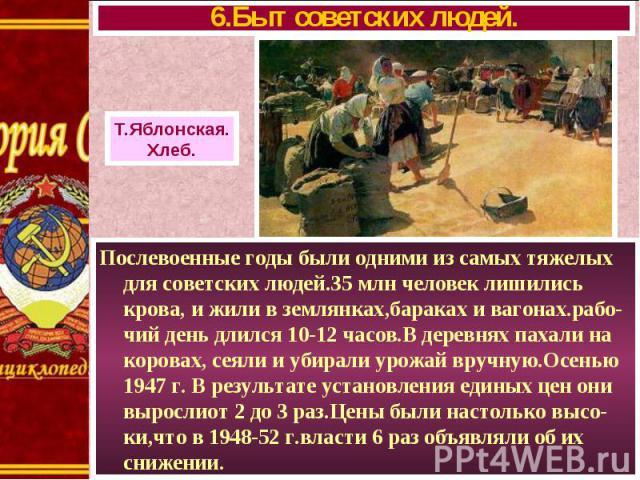Послевоенные годы были одними из самых тяжелых для советских людей.35 млн человек лишились крова, и жили в землянках,бараках и вагонах.рабо-чий день длился 10-12 часов.В деревнях пахали на коровах, сеяли и убирали урожай вручную.Осенью 1947 г. В рез…