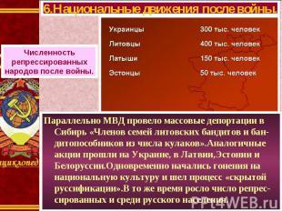 Параллельно МВД провело массовые депортации в Сибирь «Членов семей литовских бан
