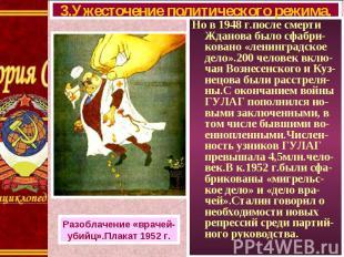 Но в 1948 г.после смерти Жданова было сфабри-ковано «ленинградское дело».200 чел