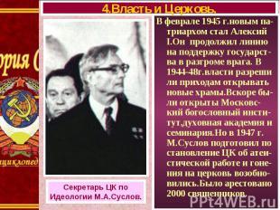 В феврале 1945 г.новым па-триархом стал Алексий I.Он продолжил линию на поддержк