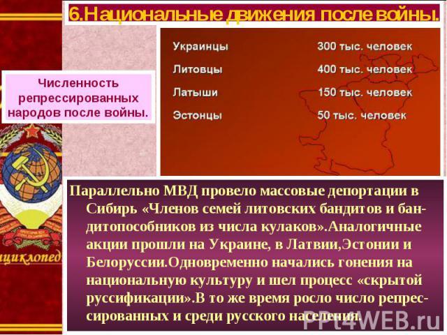 Параллельно МВД провело массовые депортации в Сибирь «Членов семей литовских бандитов и бан-дитопособников из числа кулаков».Аналогичные акции прошли на Украине, в Латвии,Эстонии и Белоруссии.Одновременно начались гонения на национальную культуру и …