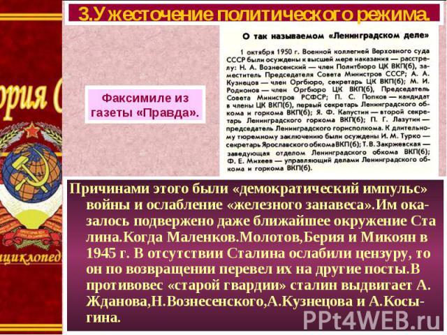Причинами этого были «демократический импульс» войны и ослабление «железного занавеса».Им ока-залось подвержено даже ближайшее окружение Ста лина.Когда Маленков.Молотов,Берия и Микоян в 1945 г. В отсутствии Сталина ослабили цензуру, то он по возвращ…