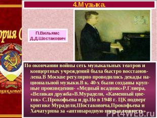 По окончании войны сеть музыкальных театров и концертных учреждений была быстро