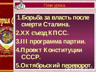 1.Борьба за власть после смерти Сталина. 1.Борьба за власть после смерти Сталина