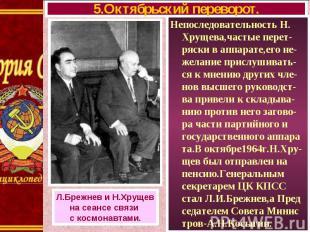 Непоследовательность Н. Хрущева,частые перет-ряски в аппарате,его не-желание при