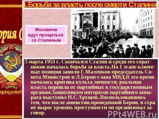 5 марта 1953 г. Скончался Сталин и среди его сорат-ников началась борьба за влас