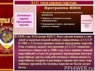 В 1959 г.на XIXсъезде КПСС был сделан вывод о «по-лной и окончательной победе со