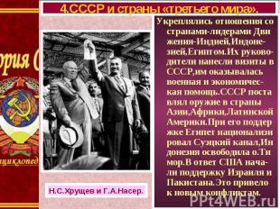Укреплялись отношения со странами-лидерами Дви жения-Индией,Индоне-зией,Египтом.