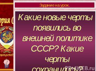Какие новые черты появились во внешней политике СССР? Какие черты сохранились? К