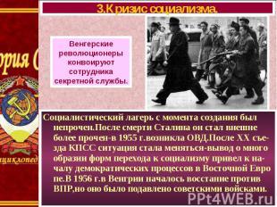 Социалистический лагерь с момента создания был непрочен.После смерти Сталина он